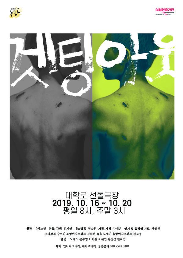 '겟팅아웃' 포스터 /(제공=창작집단 농담)