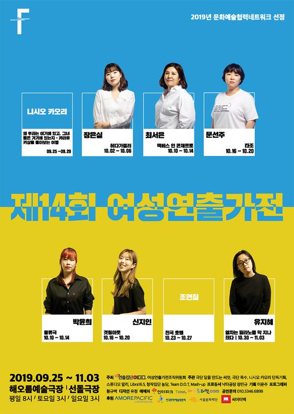 '제14회 여성연출가전' 포스터 /(제공=창작집단 농담)