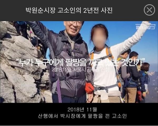 ⓒ 박원순 시장의 팔에 팔짱을 낀 여성은 전 비서(고소녀)라고 하는 이 사진이 카카오 단톡방에서 공유중이다.