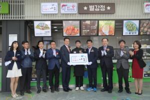 도로공사 수도권본부,  따뜻한 일자리 나눔! '온(溫)기나눔 1호점'